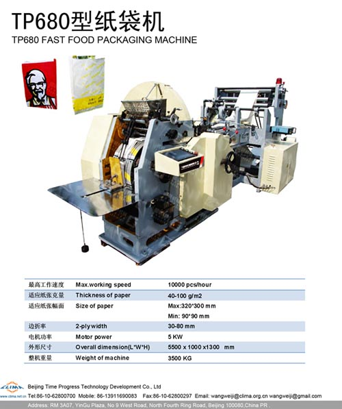 Paper meal box machine
